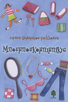 «ΜΠΟΥΜΠΟΥΚΟΜΠΙΜΠΙΚΙΑ» (εφηβικό) Ειρήνη Καμαράτου – Γιαλλούση http://www.kamaratou-giallousi.gr Εκδόσεις : «Κέδρος» http://www.kedros.gr/product_info.php?products_id=2559  Ένα νεαρό κορίτσι αφηγείται με πολύ χιούμορ τις ανησυχίες και τους προβληματισμούς της πρώτης εφηβείας.
