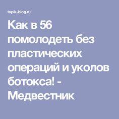 Как в 56 помолодеть без пластических операций и уколов ботокса! - Медвестник Online Calculator, Blog, Face, Fountain Of Youth, Blogging, The Face, Faces, Facial