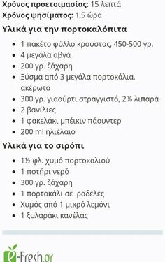 Turkish Recipes, Greek Recipes, Greek Sweets, Biscotti, Food And Drink, Xmas, Sugar, Party, Desserts