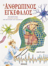 Ο ανθρώπινος εγκέφαλοςΜια μαγευτική διάφανη άποψη των μυστικών του εγκεφάλου Books, Biblia, Livros, Libros, Book, Book Illustrations, Libri