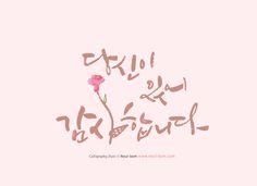 당신이 있어 감사합니다/ calligraphy by neul-bom http://www.neul-bom.com/