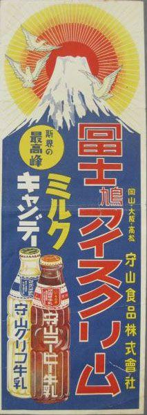 守山食品 富士鳩アイスクリーム