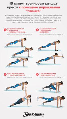 упражнение планка для похудения инфографика
