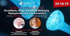 Δύο κορυφαίοι επιστήμονες συζητούν στο Μητροπολιτικό Κολλέγιο News