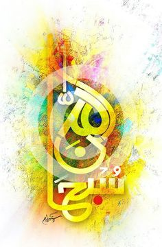 Islamic Calligraphic Art by sargodha on DeviantArt Quran Wallpaper, Islamic Wallpaper, Arabic Calligraphy Art, Arabic Art, Arabic Alphabet, Islamic Art Pattern, Pattern Art, Islamic Paintings, Islamic Wall Art