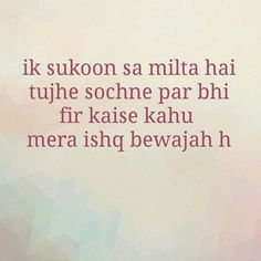 Tum to jante hi ho ye Poet Quotes, Shyari Quotes, Love Quotes Poetry, Love Quotes In Hindi, True Love Quotes, Life Quotes, Urdu Shayari Love, Sweet Romantic Quotes, Hindi Words