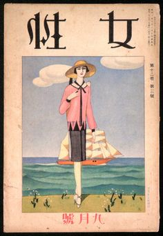 1927 30 Vintage Magazine Covers from Japan - 50 Watts Old Magazines, Vintage Magazines, Vintage Postcards, Japanese Illustration, Illustration Art, Vintage Japanese, Japanese Art, Japanese Books, Girls Magazine
