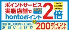 ポイントサービス実施店舗でhontoポイント2倍 さらに累計10,000円以上(税込)お買い上げで200ポイントプレゼント