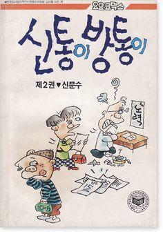 [요요코믹스] 신문수 '신통이방통이' 2권 1권결 : 네이버 블로그