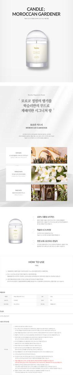 [캔들 모로칸 가드너] Event Banner, Web Banner, Web Layout, Layout Design, Cosmetic Bottles, Cosmetic Design, Promotional Design, Event Page, Web Design Inspiration