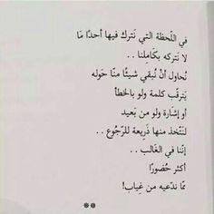 أكثر حضورا من الغياب The Words, More Than Words, Cool Words, Arabic Poetry, Arabic Words, Arabic Quotes, Poetry Quotes, Wisdom Quotes, Love Quotes