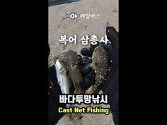 Net Making, Cast Nets, Fishnet, It Cast, Fishing