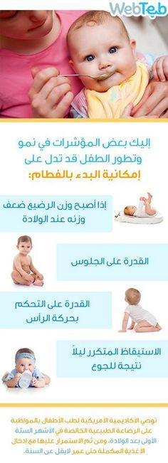 4 مؤشرات تخبرك أن طفلك جاهز للفطام!