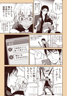 こ ま (@asbr_km) さんの漫画 | 34作目 | ツイコミ(仮) Conan, Shizaya, Cute Love, Detective, Joker, Geek Stuff, Animation, Manga, Funny