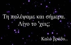 (*) Twitter Good Night Gif, Stars At Night, Greek Quotes, True Words, Good Morning, Texts, Me Quotes, Poetry, Inspirational Quotes