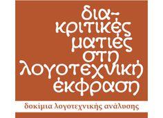 Μανόλης Αναγνωστάκης, η απέριττη υπαρξιακή διάσταση της ποίησης