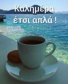 Coffee in the water ❤️ Coffee World, Coffee Is Life, I Love Coffee, Good Morning Beautiful People, Good Morning Images, Good Morning Coffee, Coffee Break, Coffee Heart, Coffee Photography