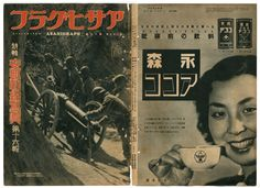 "Asahigraph Vol.29 No.19 cover (November 10, 1937) | feature articles ""The Sino Campaign"" 16th report. Printed and Published every Wednesday by The Tokyo Asahi Shimbun Publishing Co., Ltd., Tokyo Japan. via http://blog.livedoor.jp/ea_warhistory/ #japanesearmy #japanesesoldier #chinaincident #sinojapanesewar #asahigraph"