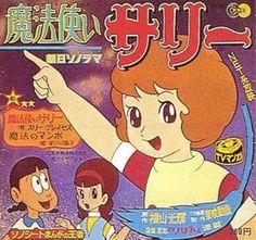 """魔法使いサリー (朝日ソノラマ)。Manga """"Sally the Witch"""", 1966 Japan."""