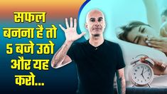 In this video, I talk about the 5 AM club by Robin Sharma. He describes the reasons why we should wake up at and what we should do at that time. Am Club, Robin Sharma, Good Habits, Book Summaries, Summary, I Am Awesome, Give It To Me, Career, Youtube