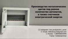 Производство металлических щитов под автоматы и счётчики электрической энергии в