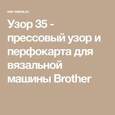 Узор 35 - прессовый узор и перфокарта для вязальной машины Brother