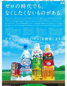 朝日新聞社広告局ウェブサイト -広告事例データベース [アサヒ飲料]