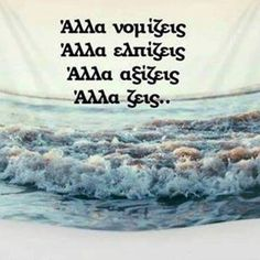 Leis, Reality Of Life, Greek Quotes, True Words, True Stories, Philosophy, Best Quotes, Mindfulness, Inspirational Quotes