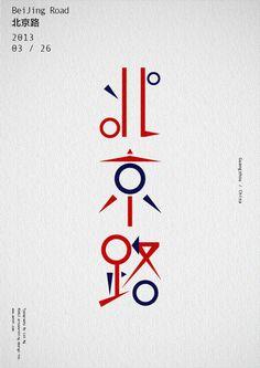 Love Guangzhou 愛廣州 experimental typographychina