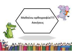 Ασκήσεις Ορθογραφίας Reading Activities, Activities For Kids, Greek Language, Learning Disabilities, School Lessons, Dyslexia, Home Schooling, Special Education, Kids And Parenting