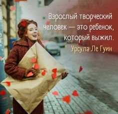 For my English-speaking friends: A creative adult is a child who survived The Words, Cool Words, Wise Quotes, Funny Quotes, Inspirational Quotes, Russian Quotes, Wit And Wisdom, Motivational Phrases, Positive Psychology