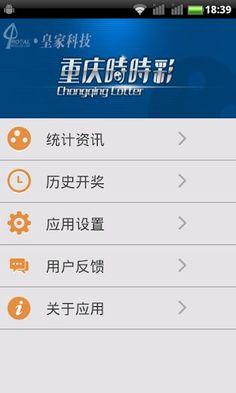 """重庆时时彩是一款由香港皇家科技自主研发,针对中国当前最热门的重庆时时彩,集合即时开奖、历史开奖、资讯统计、数据推荐于一体的手机资讯应用;以实用、方便、快捷为特色,内置大小路珠、总和路珠、龙虎路珠、龙虎模式、两面统计、两面长龙、冷热统计等各种统计模式的应用,并且附有独特的淘宝模式以及独特运算的投注参考推荐,内容丰富,数据易看,使您在参与重庆时时彩游戏时分析更精准。<br>  香港皇家科技公司是专业研发各种棋牌游戏及彩票统计相关的科技公司,如果阁下对彩票有独特的预测经验或计算方法,我们很乐意与您洽谈,并按您的想法开发出自动统计及模拟程序供您使用,同时本公司的专业团队也提供各方面的建议及更多的经验分享。<br>更多实时数据可至网站彩世界:<a href=""""https://www.google.com/url?q=http://www.1396.me/%25E6%259F%25A5%25E7%259C%258B&sa=D&usg=AFQjCNGX09D3O5TCPxOBX-7ic-Tsk-obUA"""" target=""""_blank"""">http://www.1396.me/查看</a>。"""
