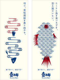 """Peace Graphics, poster for """"Design for Asia Award 2012 Merits Winners"""" Japanese Patterns, Japanese Design, Japanese Art, Japanese Prints, Japanese Culture, Print Layout, Layout Design, Design Art, Print Design"""