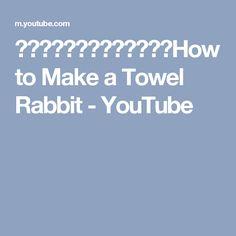 おしぼりアート「うさぎ」 How to Make a Towel Rabbit - YouTube