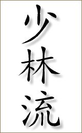 shorin ryu kanji
