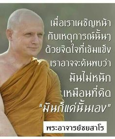 Buddhist Teachings, Buddhism, Best Motto, Best Quotes, Love Quotes, Baby Buddha, Buddha Quote, It Hurts, Love You