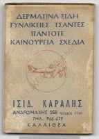 JKGR COLLECTIONS: Ελληνικά Vintage Διαφημιστικά καθρεφτάκια τσέπης - Greek vintage Advertising Pocket Mirrors