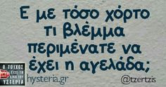 Best Quotes, Funny Quotes, Funny Greek, Color Psychology, Try Not To Laugh, Greek Quotes, Just Kidding, True Words, Wallpaper Quotes