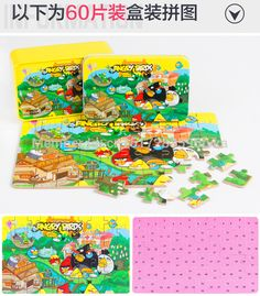 Kids Toys 60 pcs Iron Box Wooden Puzzles Child's Jigsaw Puzzle Toddlers Educational Toys for Children  http://playertronics.com/products/kids-toys-60-pcs-iron-box-wooden-puzzles-childs-jigsaw-puzzle-toddlers-educational-toys-for-children/