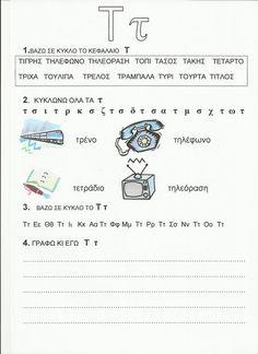 Greek Language, Greek Alphabet, Pre School, Grade 1, Book Activities, Literacy, Bullet Journal, Teaching, Education