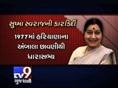 Know Everything about your External Affairs Minister ''Sushma Swaraj''  Sushma Swaraj is an Indian politician and the current Minister of External Affairs in the Union of India. She has been elected seven times as a Member of Parliament and three times as a Member of the Legislative Assembly. At the age of 25, she became Haryana's youngest Cabinet Minister and has also served as Chief Minister of Delhi. In Indian general election, 2014, she won from Vidisha constituency in Madhya Pradesh.