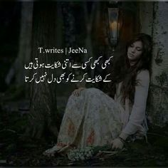 Shared by Zainaa. Find images and videos about love, quotes and text on We Heart It - the app to get lost in what you love. Sufi Quotes, Urdu Quotes, Poetry Quotes, Qoutes, Quotations, Best Urdu Poetry Images, Love Poetry Urdu, Urdu Thoughts, Thoughts And Feelings