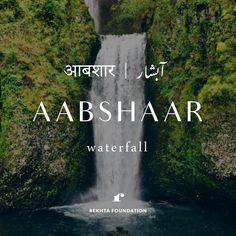 I love aabshaar. Urdu Words With Meaning, Hindi Words, Urdu Love Words, Words To Use, Arabic Words, New Words, Unusual Words, Rare Words, Unique Words