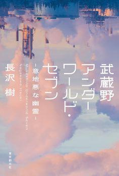 武蔵野アンダーワールド・セブン-意地悪な幽霊- | 長沢 樹 |本 | 通販 | Amazon