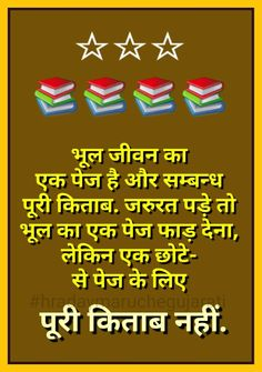 Hindi Quotes Wallpapers Images Thoughts Pictures Hindi Quotes
