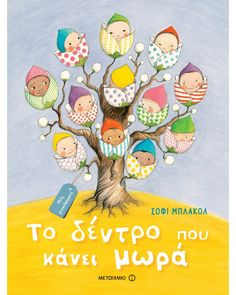 Baby Tree by Sophie Blackall Best Children Books, Childrens Books, Books About Growing Up, Kids Book Club, Baby Bedtime, Baby Embroidery, One Piece Manga, Little Boys, Illustrators