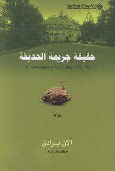 The Arabic cover of The Sweetness at the Bottom of the Pie.