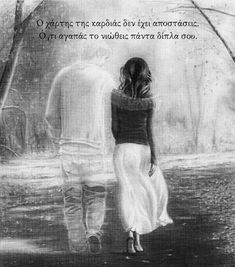 I feel you with me in everything I do ❤️ jpb L Love You, I Miss You, Movie Quotes, Life Quotes, Feeling Loved Quotes, Couple Texts, Romantic Mood, Life Words, Greek Quotes