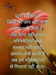 Motivational Quotes In Life In Hindi Motivational Picture Quotes, Morning Inspirational Quotes, Inspirational Quotes Pictures, Good Morning Quotes, Morning Images, Hindi Quotes Images, Hindi Words, Hindi Quotes On Life, Life Quotes
