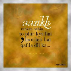 Poetry Hindi, Haiku, Poems, Foundation, Thoughts, Instagram, Hindi Quotes, Passion, Poetry